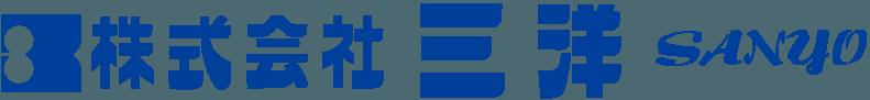 株式会社 三洋
